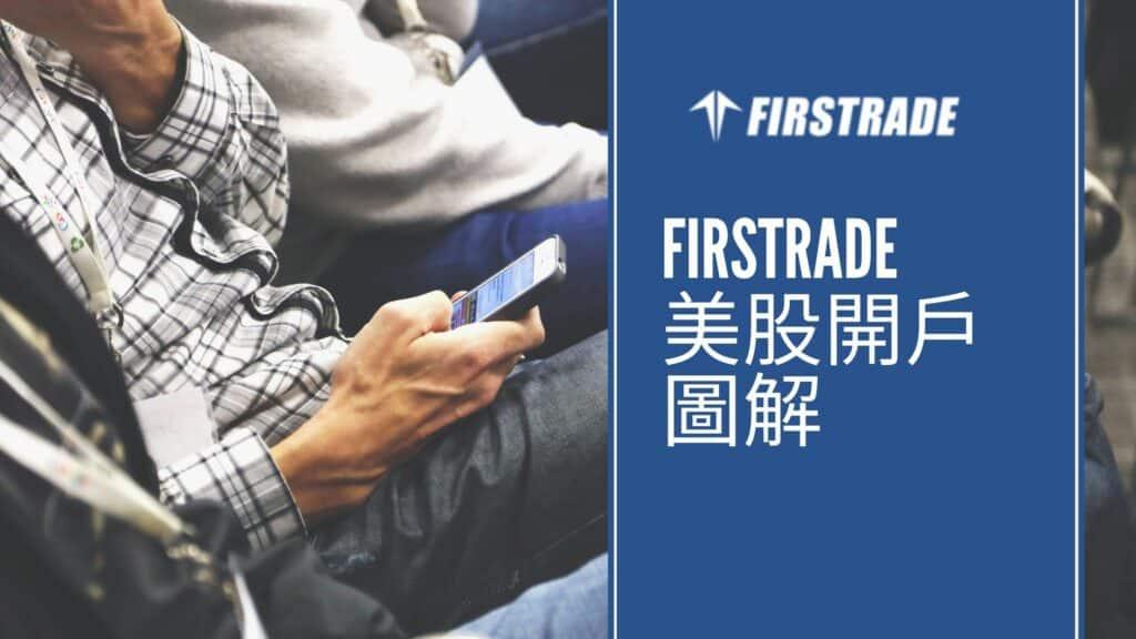 Firstrade美股开户,出入金图解【2021】