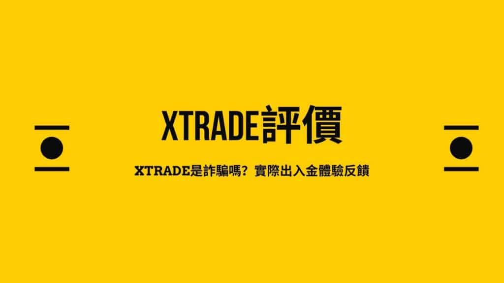 Xtrade评价:是诈骗吗?实际出入金体验反馈